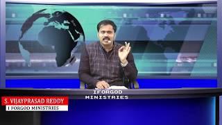 దేవుని చట్ట ప్రకారం వివాహేతరసంబంధం నేరమా కాదా? || IFORGOD ministries || Vijay Prasad reddy ||