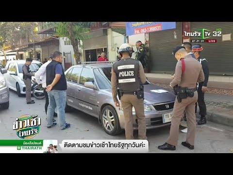หนุ่ม 18 ปีลำปางซุกเครื่องแบบทหาร-ตร. | 26-12-61 | ข่าวเช้าไทยรัฐ