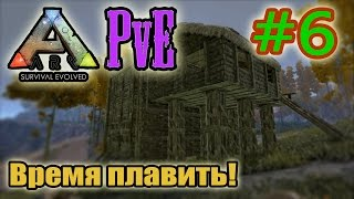 ARK: Survival Evolved (PvE) #6. Время плавить!