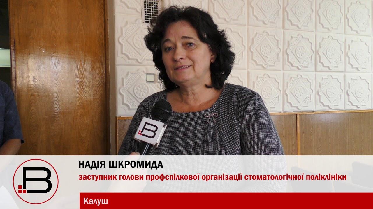 За «саботаж» змін керівник Калуської стоматполіклініки обіцяє ліквідацію