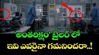 Varuntej Antariksham Movie Trailer Review l Varun Tej l Aditi Rao l Lavanya Tripati | TopTeluguMedia