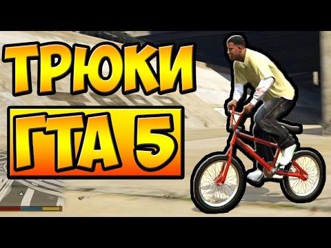 ТРЮКИ И ПРИКОЛЫ НА ВЕЛОСИПЕДЕ BMX ГТА 5 █ GTA 5
