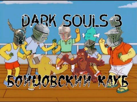 Бойцовский клуб Dark Souls 3