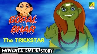 The Trickstar | Gopal Bhar | Hindi Cartoon For Children | Animation Video | Hindi Story for Children
