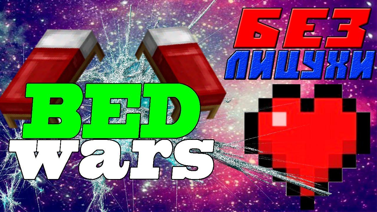 Сервера Minecraft 1 8 с Bed Wars