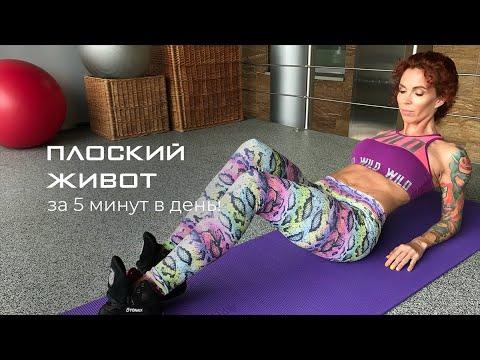 Плоский живот за 5 минут в день!