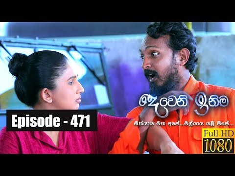 Deweni Inima | Episode 471 27th November 2018