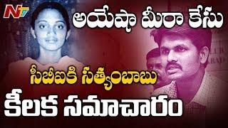 అయేషా మీరా హత్య కేసులో నన్ను కావాలనే ఇరికించారు : సత్యంబాబు | Ayesha Meera Case Latest News | NTV
