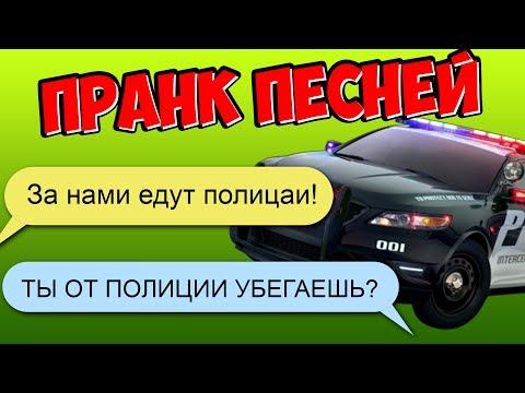 ПРАНК ПЕСНЕЙ - ЗА НАМИ ЕДУТ ПОЛИЦАИ