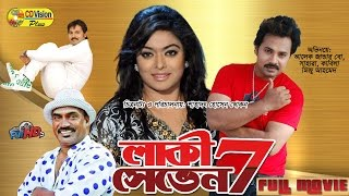 Lucky Seven | Full HD Bangla Movie | Alekjander Bow, Sahara, Kabila, Miju Ahamad | CD Vision