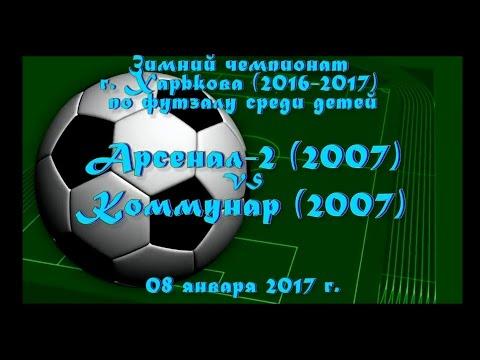 Арсенал-2 (2007) vs Коммунар (2007) (08-01-2017)