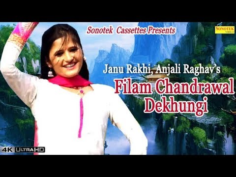 Filam Chandrawal Dekhugi || फिलम चंद्रावल देखूँगी || Janu Rakhi, Anjali Ramesh || Haryanvi Hot Songs video