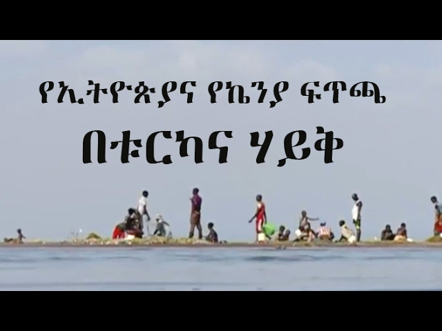 Lake Turkana water levels dwindle