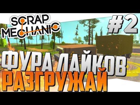 Scrap Mechanic - ФУРА ЛАЙКОВ (РАЗГРУЖАЙ) - Постройка сложных элементов №2