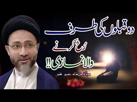 2 Qiblon Ki Taraf Rukh Karny Wala Namazi !! | Maulana Shahenshah Hussain Naqvi | 8K