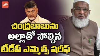 TDP MLC Sharif Controversial Comments | Chandrababu | AP Politics