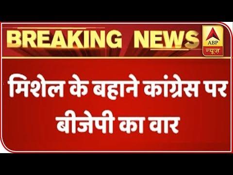 Sambit Patra Attacks Congress Over Christian Michel   ABP News