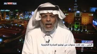اليمن .. بعد ثلاث سنوات من توقيع المبادرة الخليجية