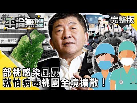 台灣-平論無雙-20210120 部桃感染風暴 6醫護、1看護、3家人確診 就怕病毒「桃園全境擴散」!