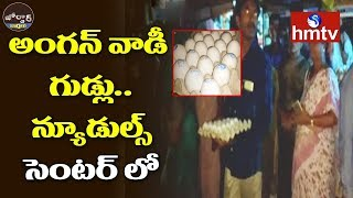 Woman Sells Anganwadi School Eggs | Krishna District | Jordar News | Telugu News | hmtv