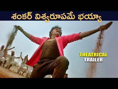 ట్రైలర్ అంటే ఇది - Shambho Shankara Theatrical Trailer 2018 || Latest Telugu Movie 2018