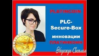 Platincoin  PLC Secure Box Ваш пассивный доход  Платинкоин Инновации