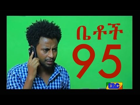 Ethiopian Comedy Series Betoch Part 95