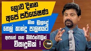 Pathikada,21.09.2020 Asoka Dias interviews Prof. G. R. AsokaKumaraof NIFS