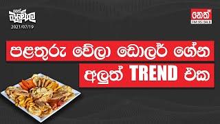 2021-07-19 | Neth Fm Balumgala