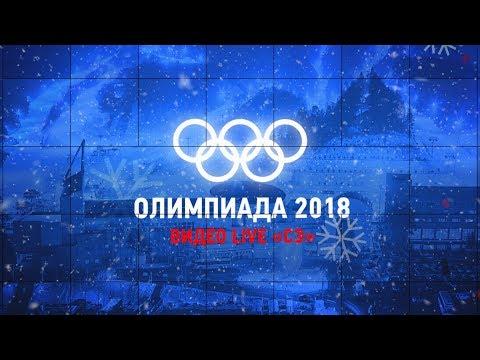 "Олимпиада-2018 Видео live ""СЭ"" Вечер 21.02.2018"