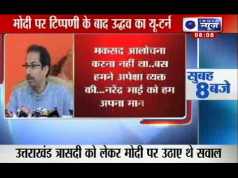 India News: Uddhav Thackeray attacks Narendra Modi, does U-turn later