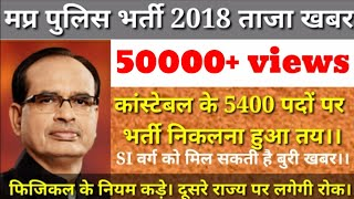 mp police vacancy 2018 ll latest update ll constable, mpsi, home guard के लिए खास ।।