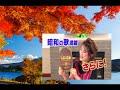 木曜8時のコンサート~名曲!にっぽんの歌~ - 16.02.04