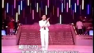 Kita Sakaba 北酒場 Takashi Hosokawa 细川たかし