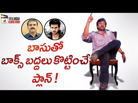 Ram Charan To Play Cameo Role in Chiranjeevi and Koratala Siva Movie | 2019 Tollywood Latest Updates
