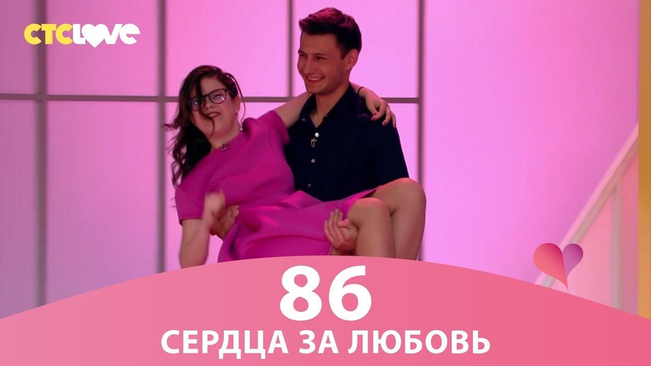 Сердца за любовь 86