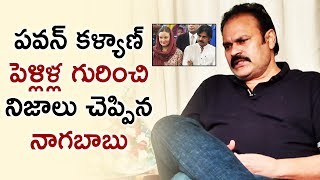 Naga Babu Opens up about Pawan Kalyan Marriages | Naga Babu Latest Interview | Telugu FilmNagar