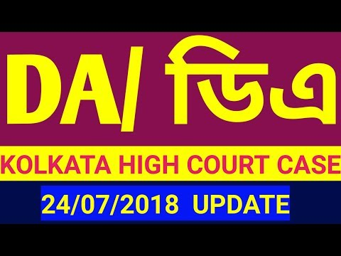 da Court case latest news today ,westbengal govt employee da news