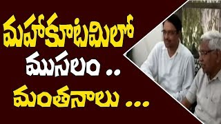 మహాకూటమిలో ముసలం.12 స్థానాలలో పోటీ చేస్తామని ప్రకటించిన జనసమితి.Analysis On TJS Politics  10TV