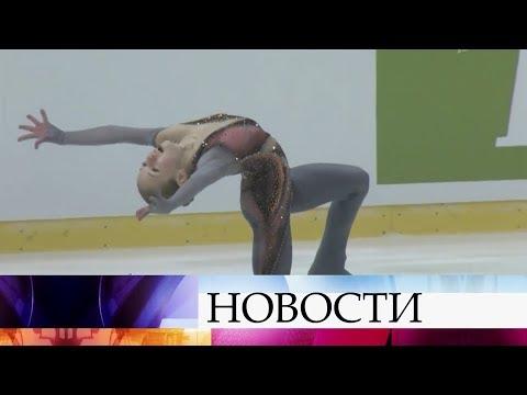Триумф российской фигуристки А.Трусовой на этапе Гран-при в Литве обсуждает весь спортивный мир.
