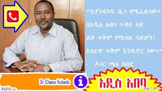 Ethiopia: ዶ/ር ጫኔ ከበደ፤ የኦሮሚያ ክልል በአዲስ አበባ ላይ - Interview with Dr Chane Kebede on A.A. - SBS