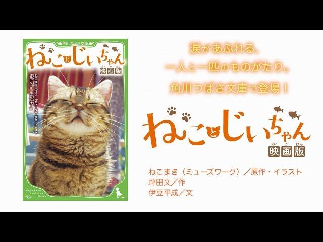 『ねことじいちゃん 映画版』PV