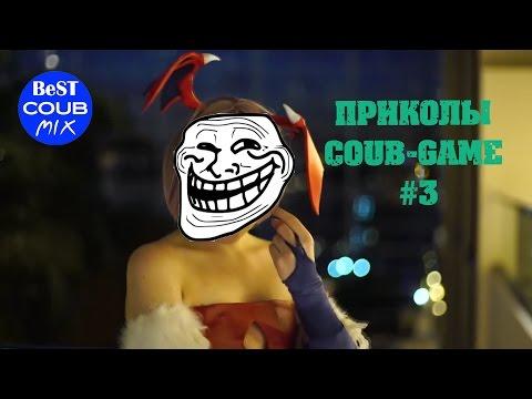 Приколы Coub-Game #3