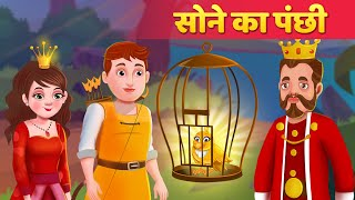 सोने का पंछी | Golden Bird Ki Kahani in Hindi | Kahaniya For Kids in Hindi | Hindi Fairy Tales