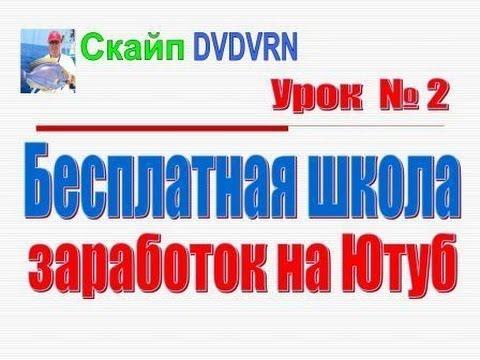 Урок № 2 Бесплатная школа Заработок на Ютубе Дмитрий Комаров
