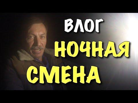 ВЛОГ: Ночная смена / Дом за 100 дней - DIY