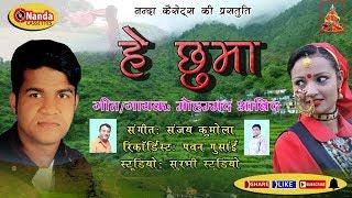Hey Chhuma | Mohammad Aabid | New Uttarakhandi Song | Latest Garhwali Song