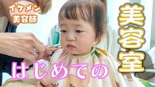 はじめての美容室 ~イケメン美容師さんに釘付けの1歳女子~【ごろごろ日記/生後1年/育児VLOG】 Baby's first haircut.