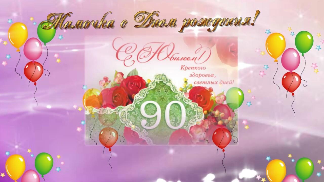 Поздравление с днем рождения 90 лет маме
