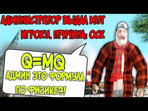 "РЕАКЦИЯ АДМИНОВ НА ФРАЗУ ""MQ"" в 2018! Я В ШОКЕ! - GTA SAMP (Соц.Эксперимент)"
